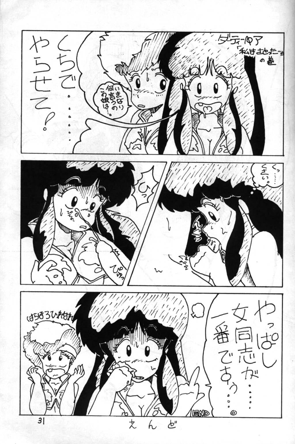 Puchi Bunny 2 30
