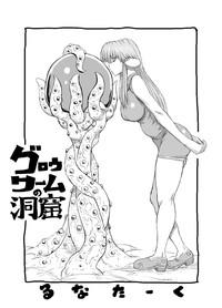 Glowworm no Doukutsu 2