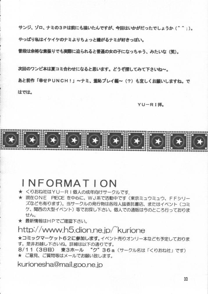 Shiawase Punch! 2 30