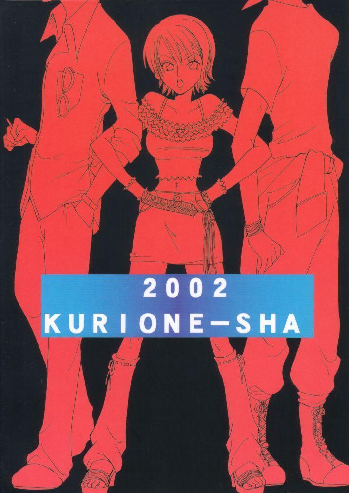 Shiawase Punch! 2 33
