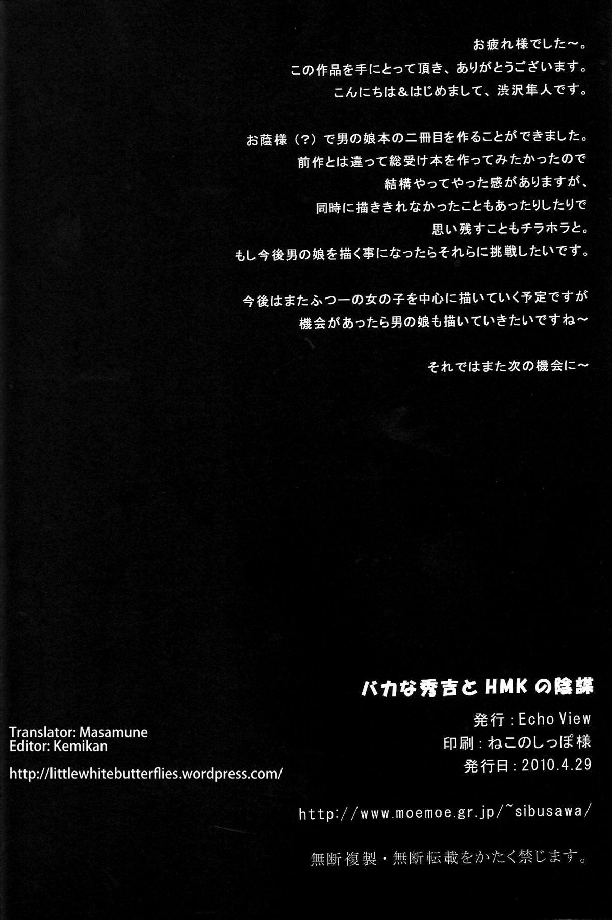 Baka na Hideyoshi to HMK no Inbou   Stupid Hideyoshi and the HMK Conspiracy 24