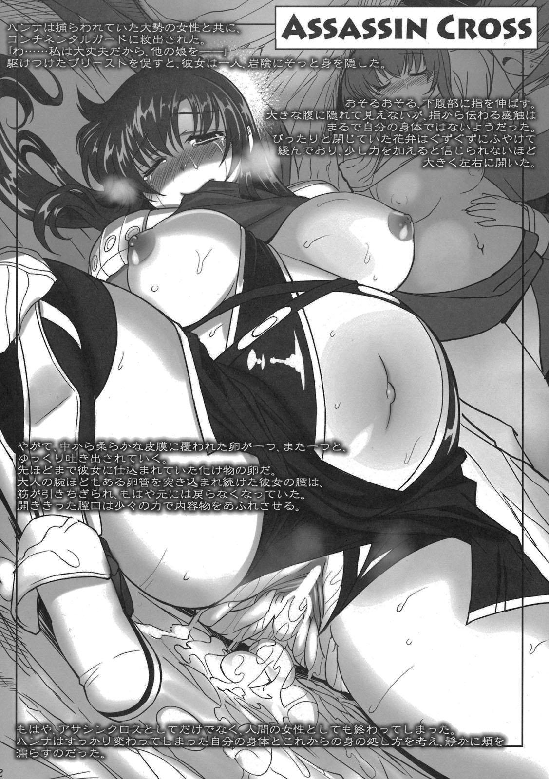 Shokusha 4 no Omake Hon 1
