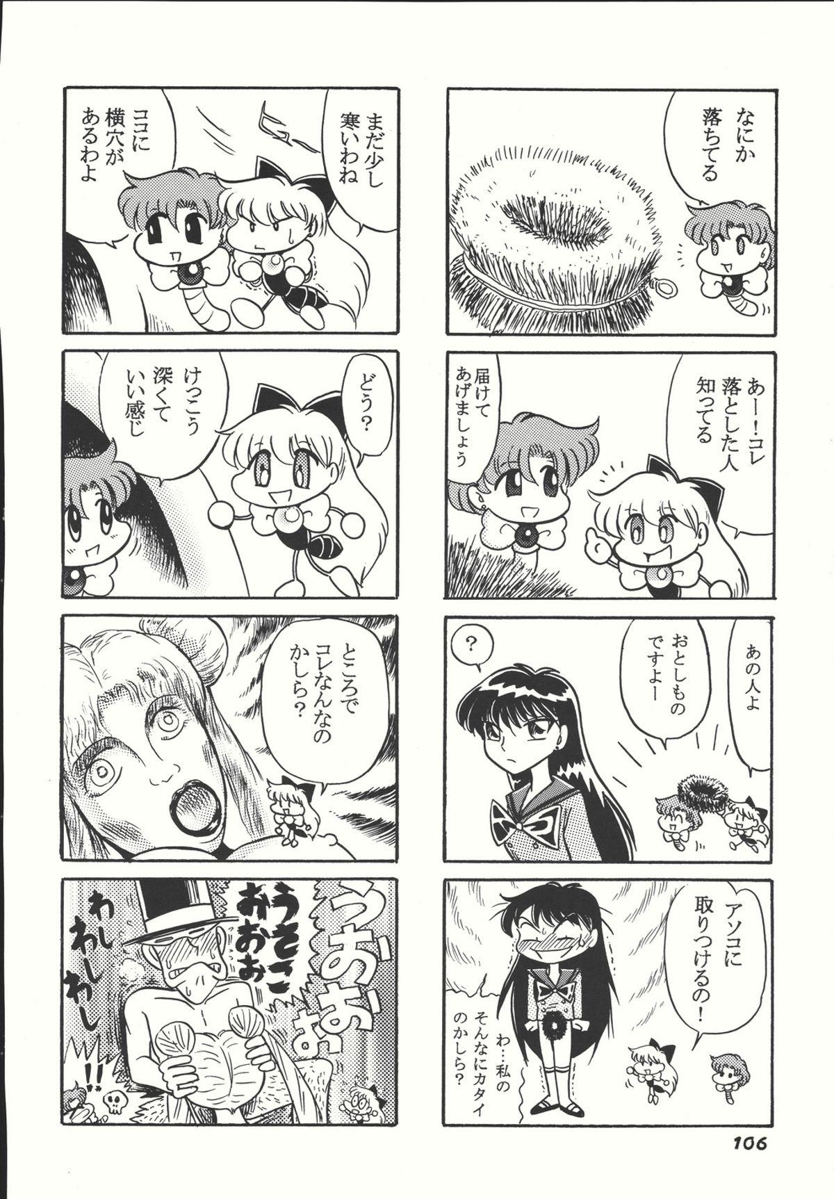 Sailor Spirits Super 104