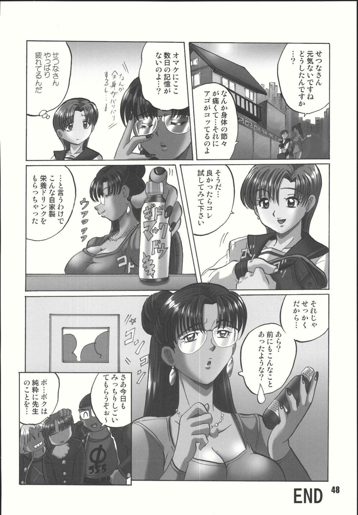 Sailor Spirits Super 46