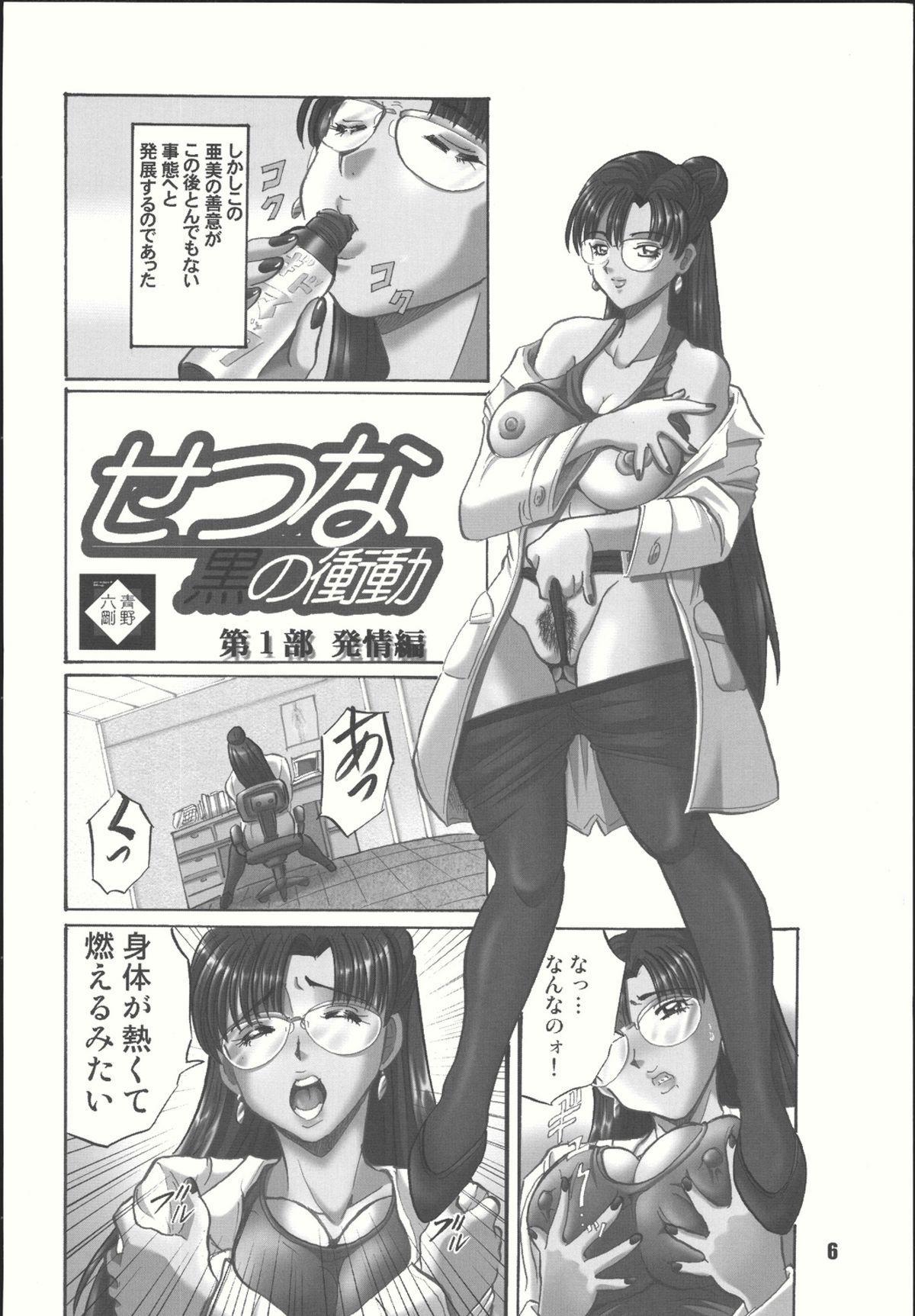 Sailor Spirits Super 4