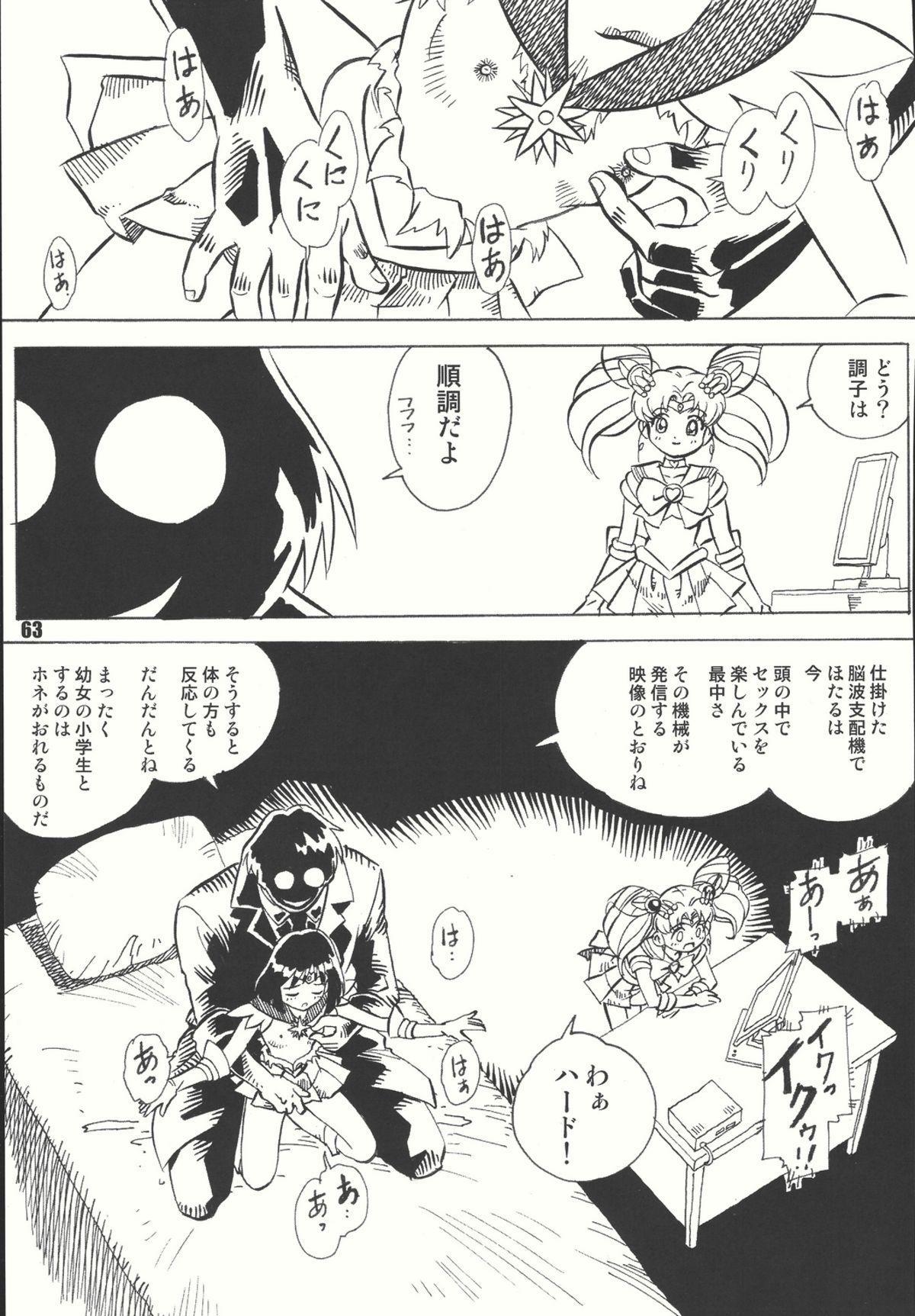 Sailor Spirits Super 61