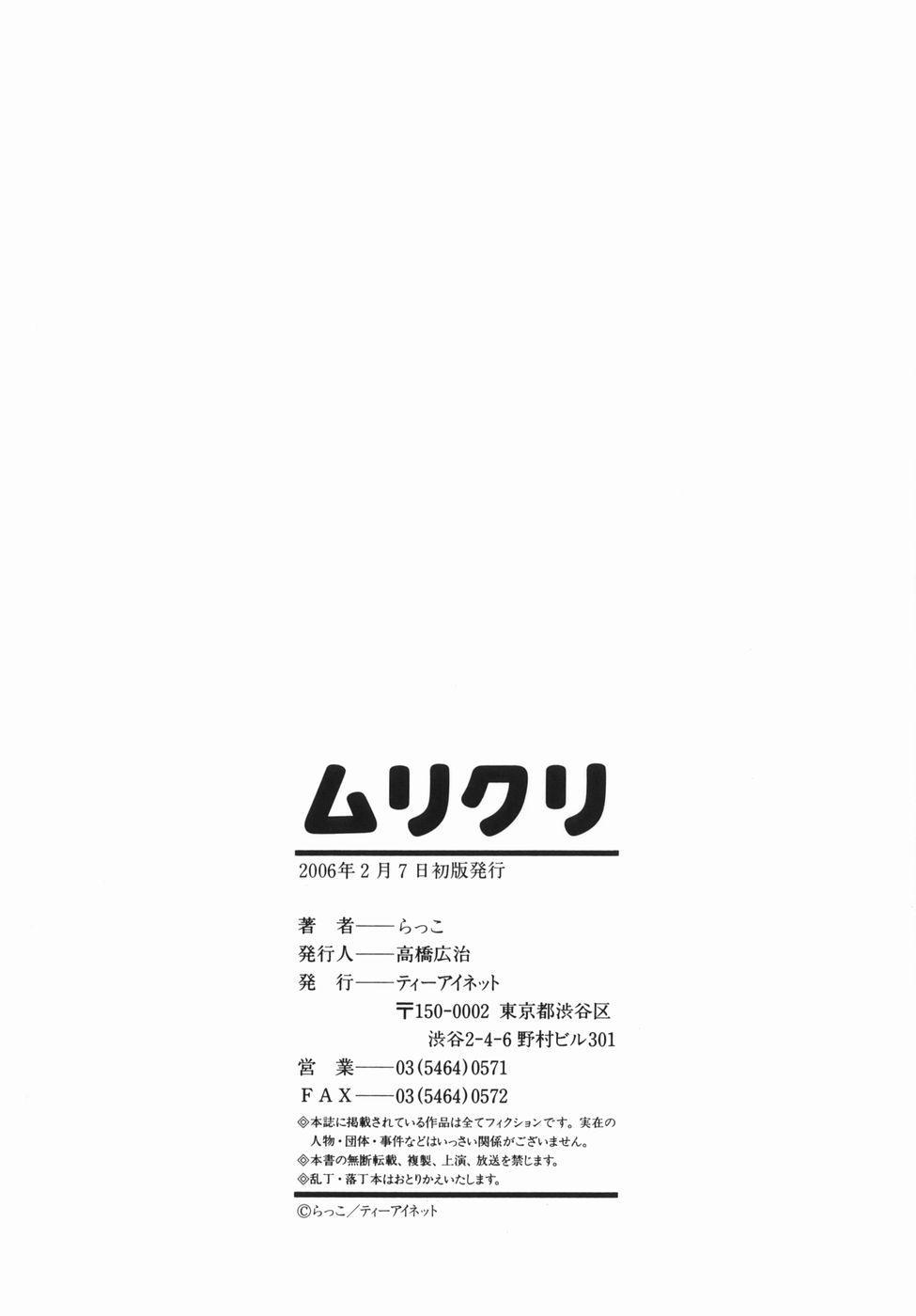 Murikuri 203