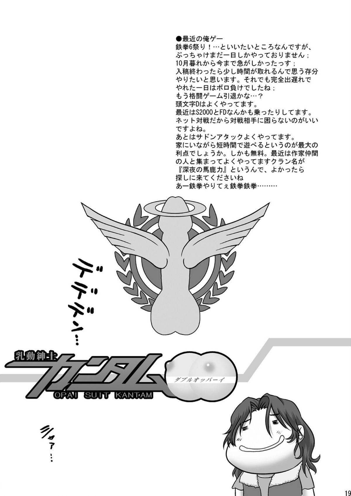 Nyuudou Shinshi Gundam Double Oppai DL han 18