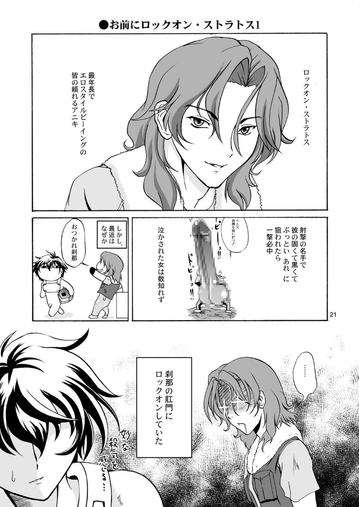 Nyuudou Shinshi Gundam Double Oppai DL han 20