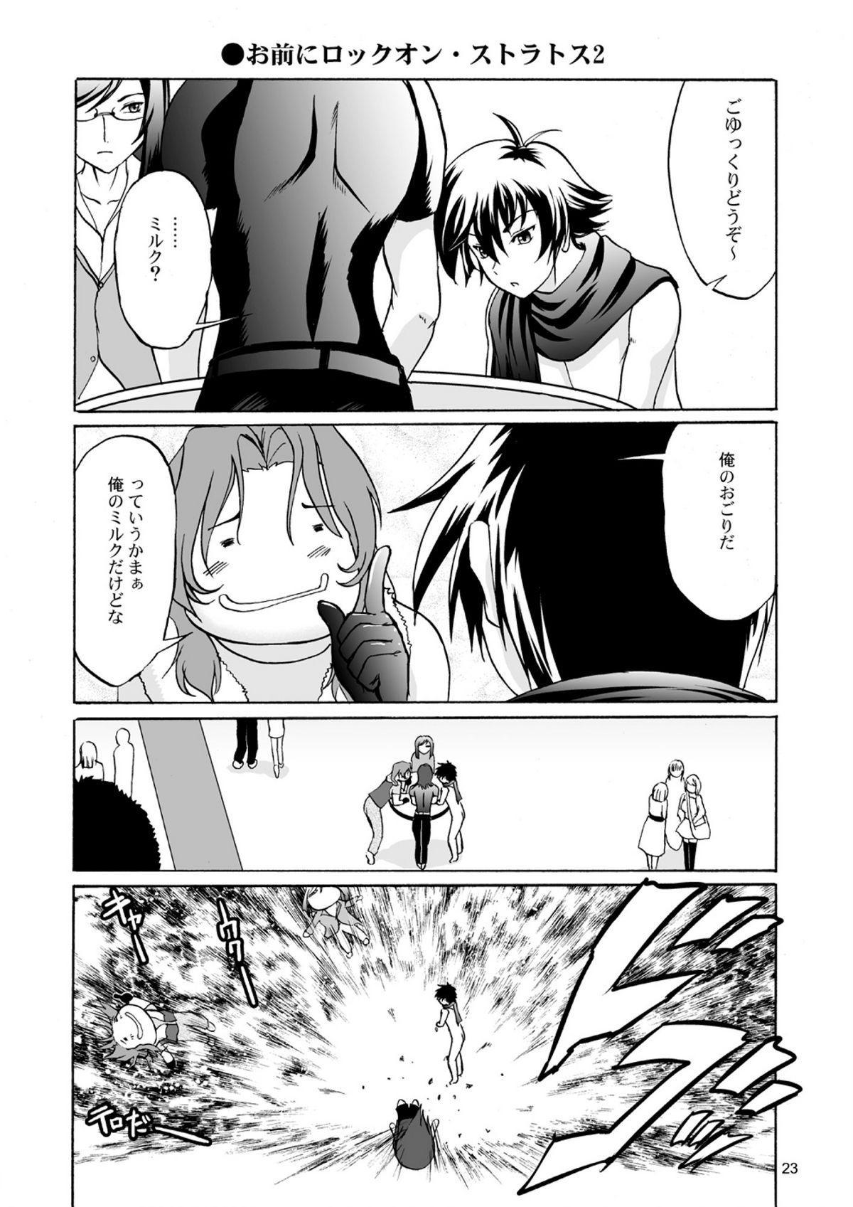 Nyuudou Shinshi Gundam Double Oppai DL han 22