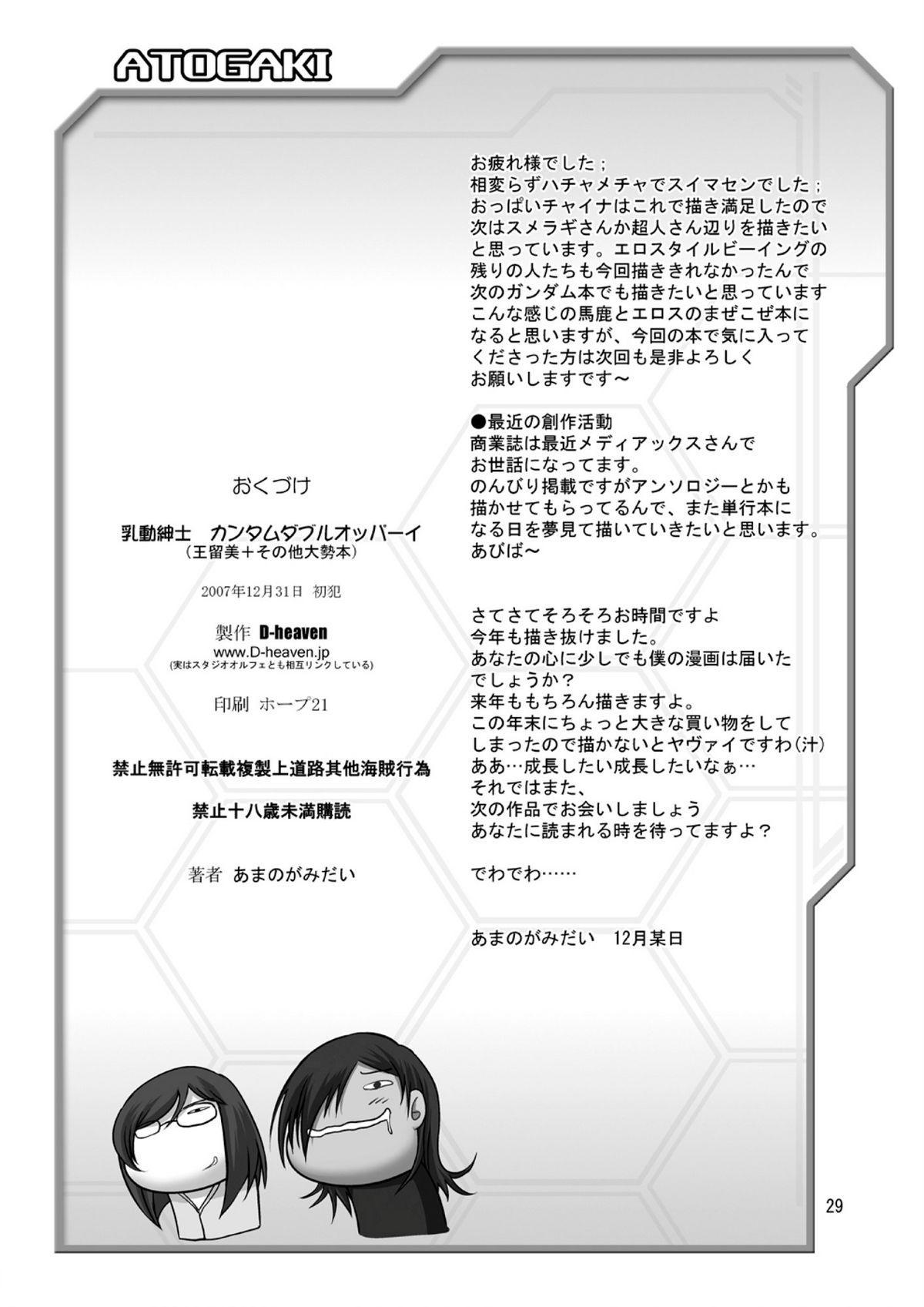 Nyuudou Shinshi Gundam Double Oppai DL han 28