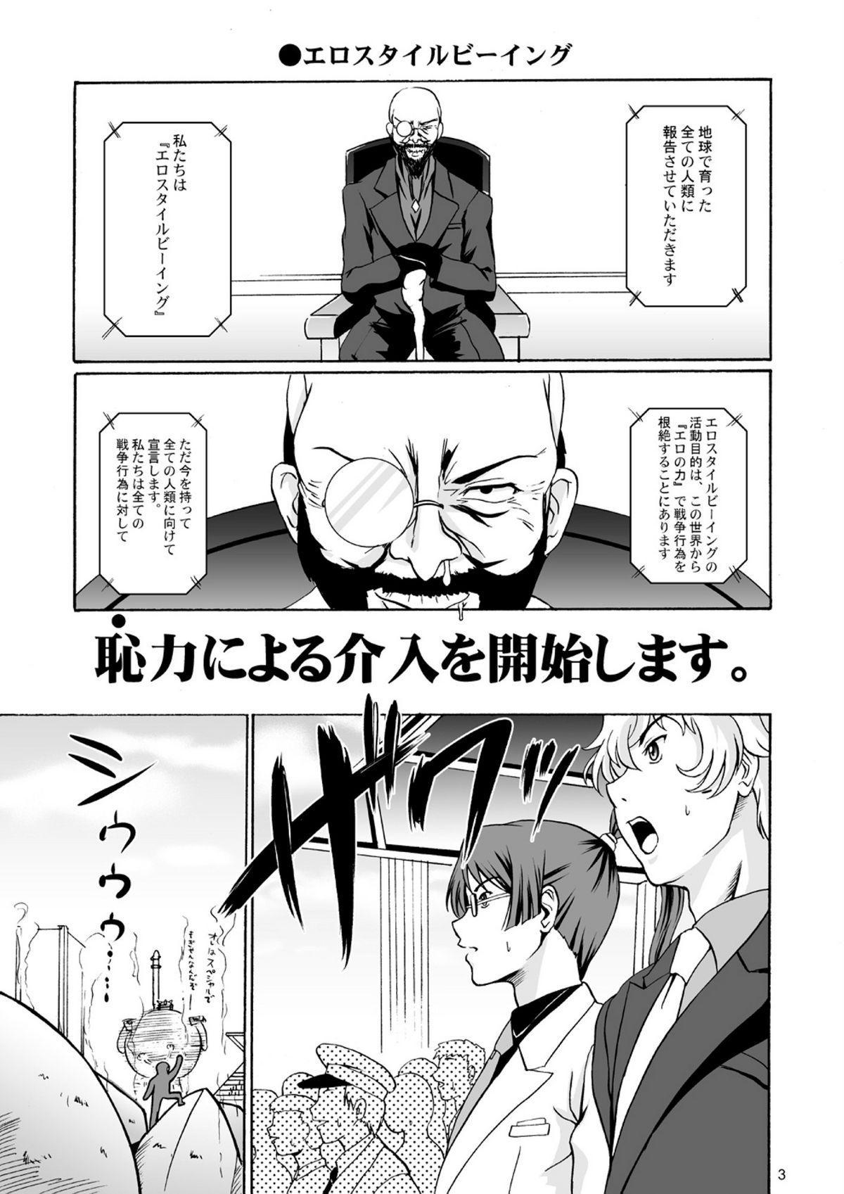 Nyuudou Shinshi Gundam Double Oppai DL han 2