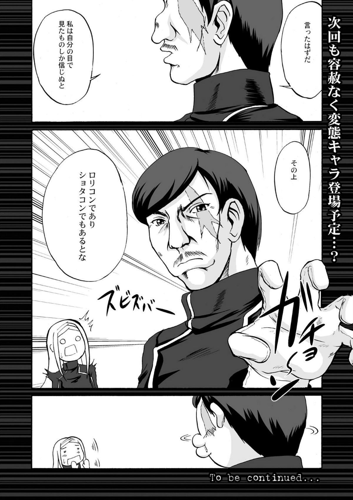 Nyuudou Shinshi Gundam Double Oppai DL han 29