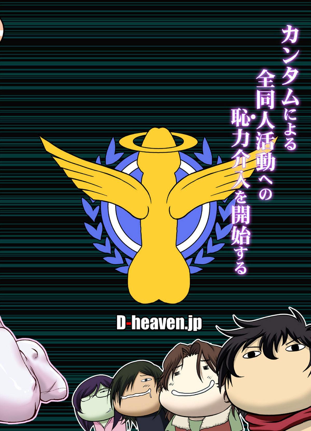 Nyuudou Shinshi Gundam Double Oppai DL han 30