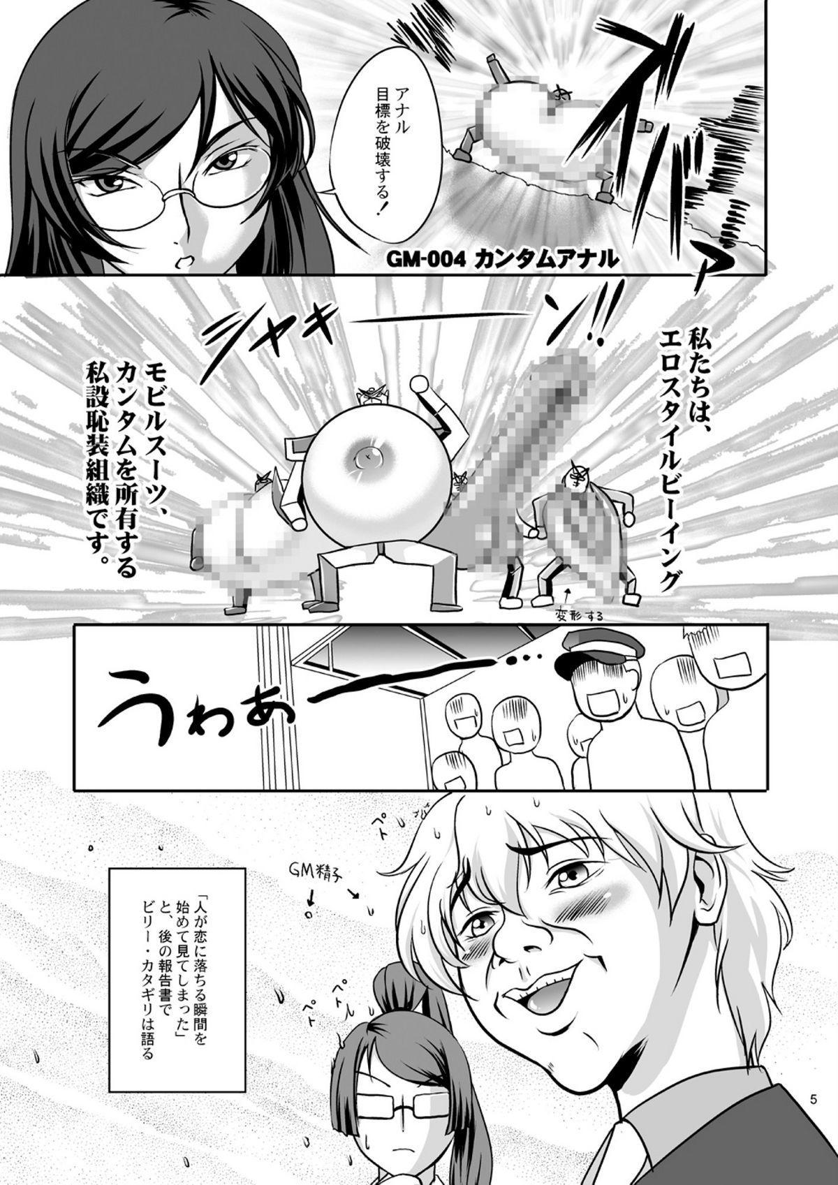 Nyuudou Shinshi Gundam Double Oppai DL han 4