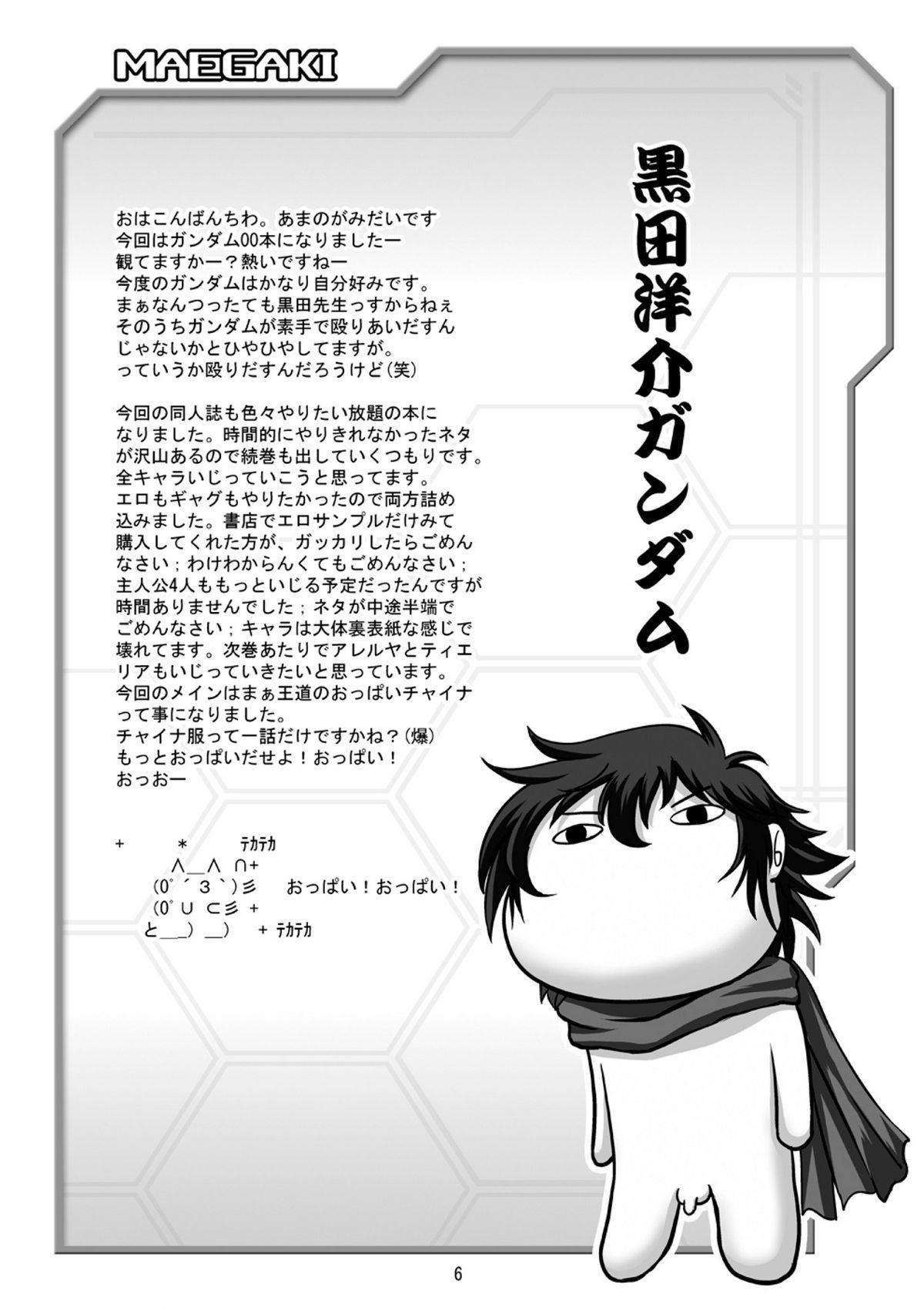 Nyuudou Shinshi Gundam Double Oppai DL han 5