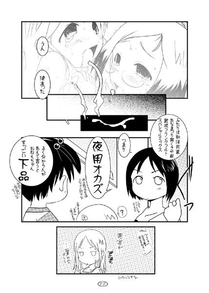 Ichigo Donburi 20