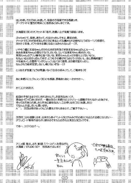 Ichigo Donburi 27