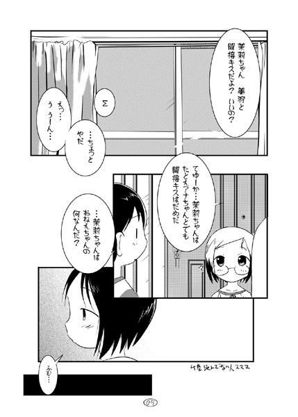 Ichigo Donburi 3