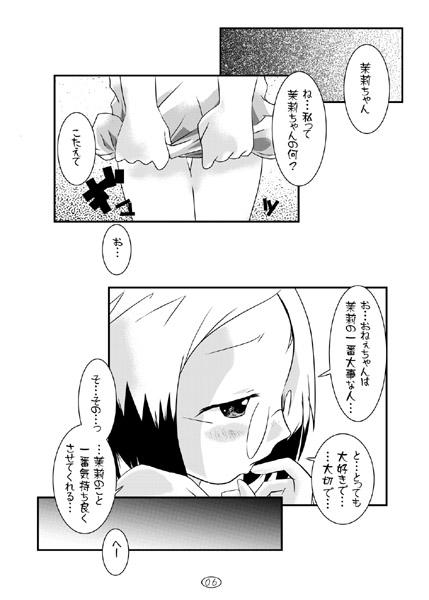 Ichigo Donburi 4