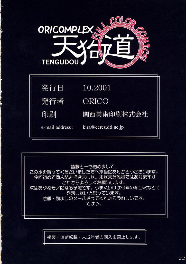 Tengudou Vol.1 20