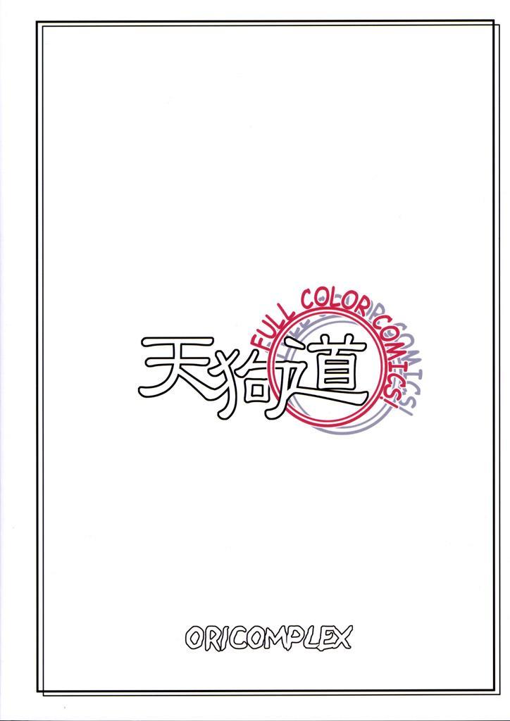 Tengudou Vol.1 21