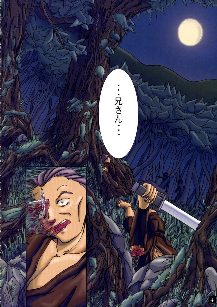 Tengudou Vol.1 2