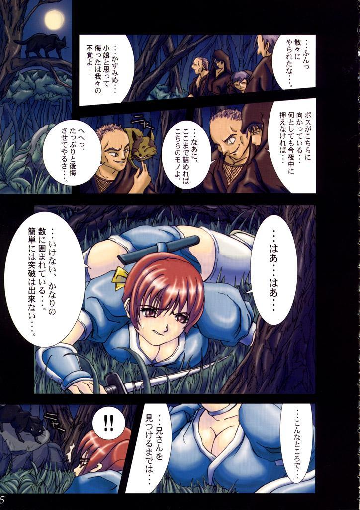 Tengudou Vol.1 3