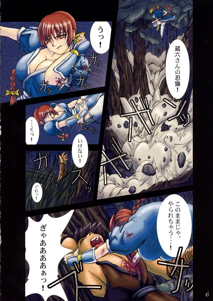 Tengudou Vol.1 4