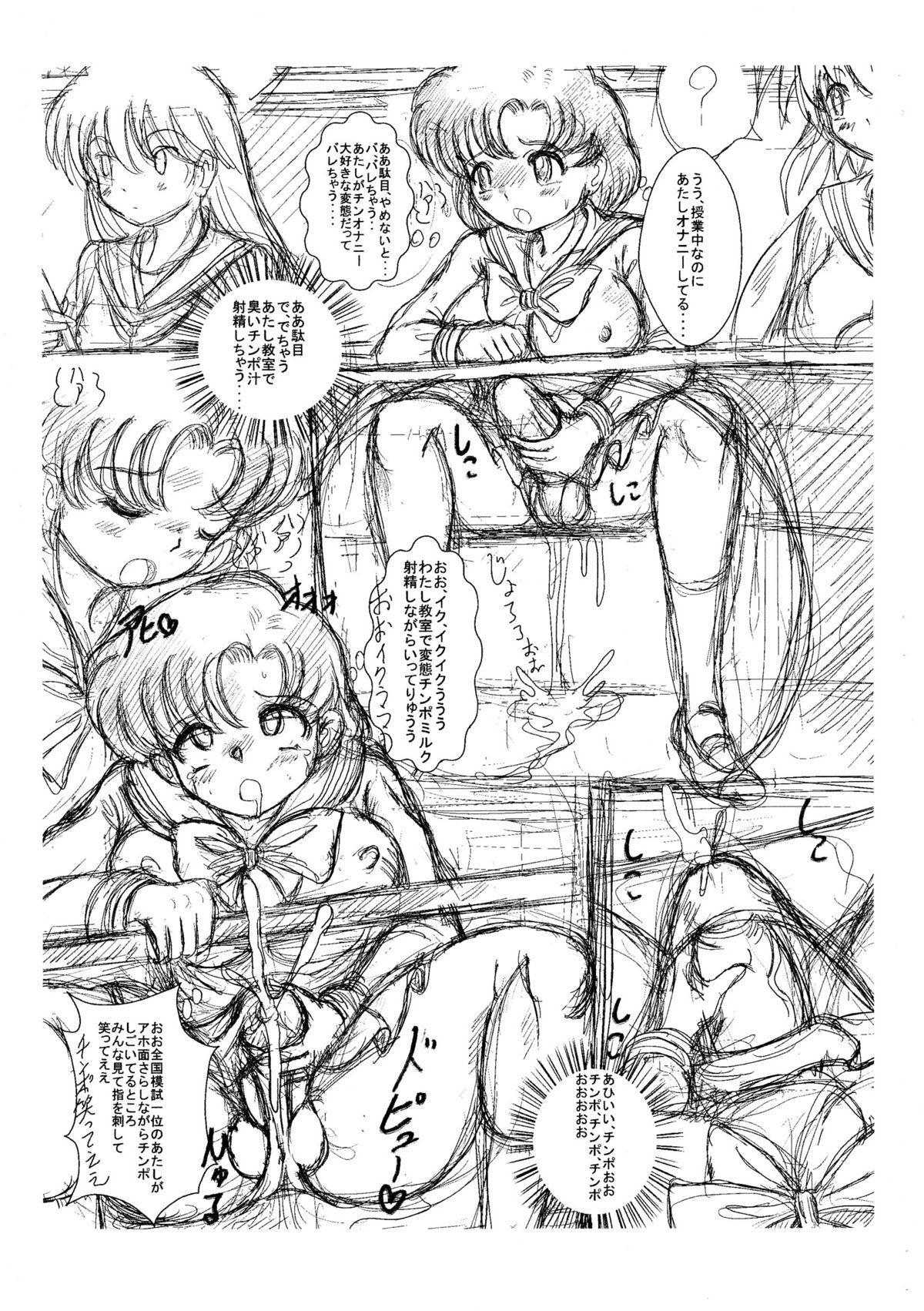 Namanekotei - Mahou Shojou Ai and Sailormoon 19