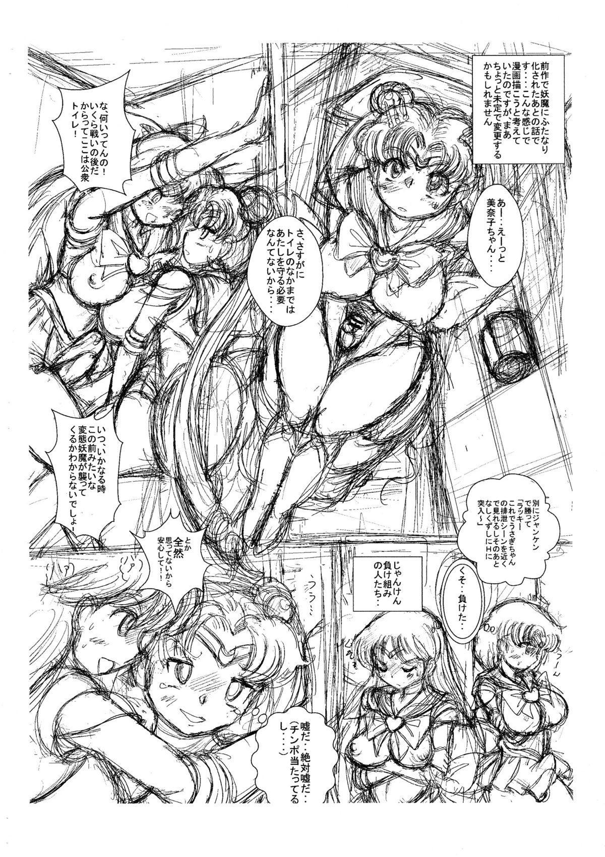 Namanekotei - Mahou Shojou Ai and Sailormoon 22