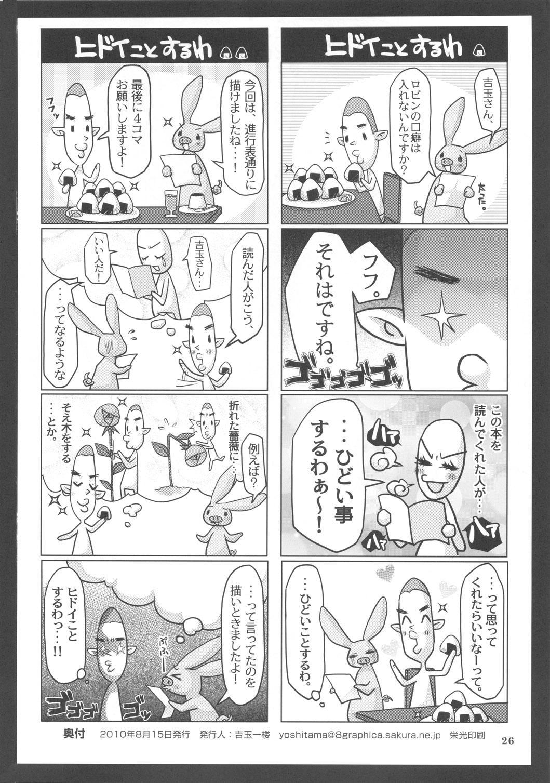 Metabolism-OP Kyonyuu Kyoshiri Shoufu Nico Robin no Keshi Taikako 24