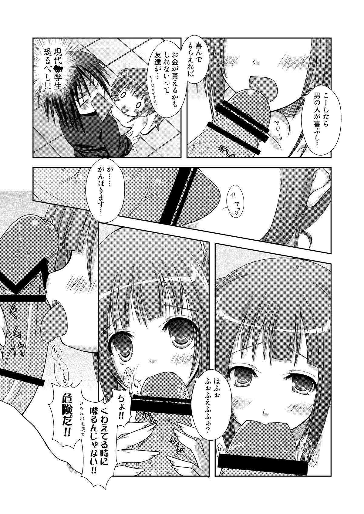 Karita Mono no Tadashii Kaeshi Kata 13