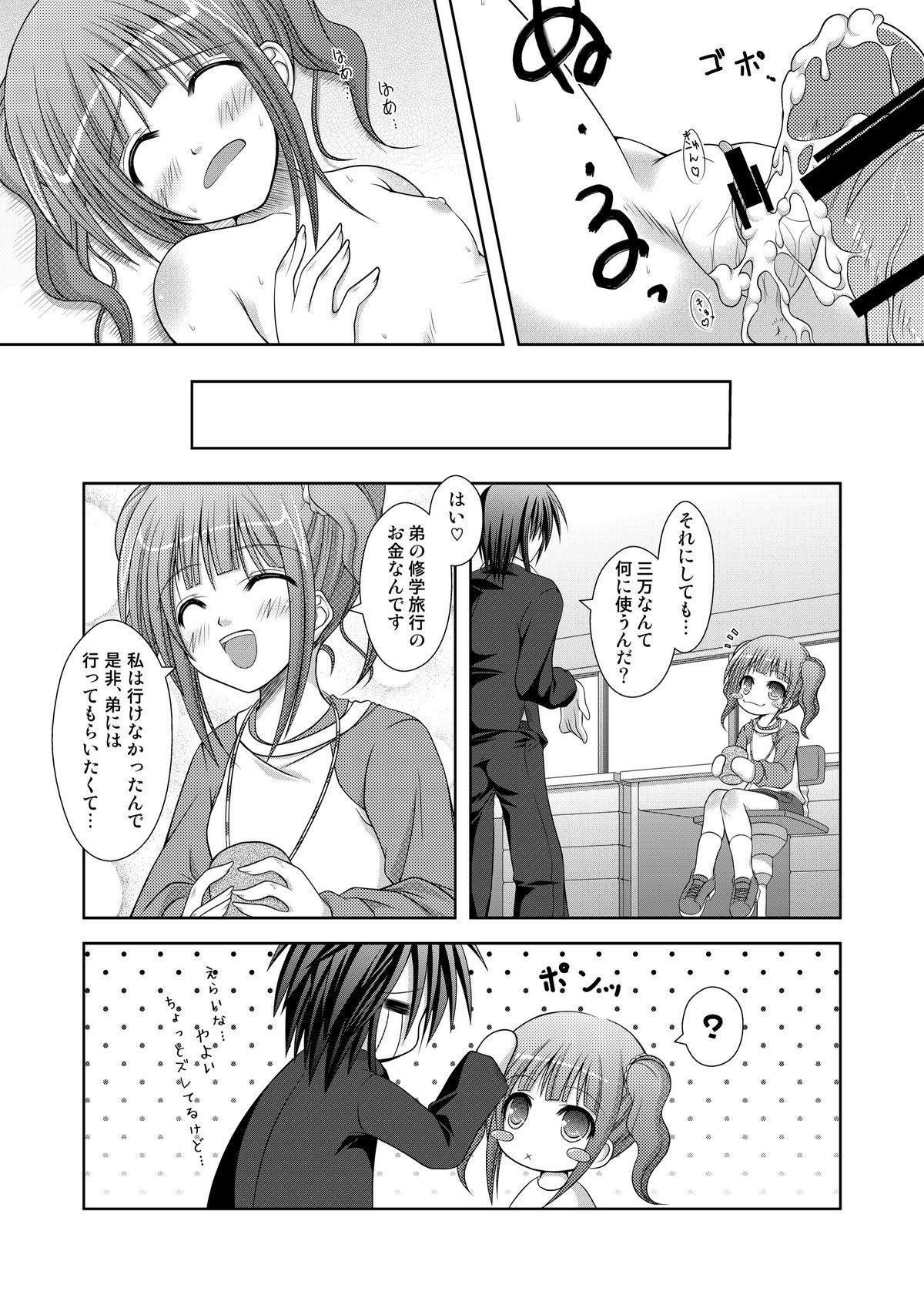 Karita Mono no Tadashii Kaeshi Kata 23