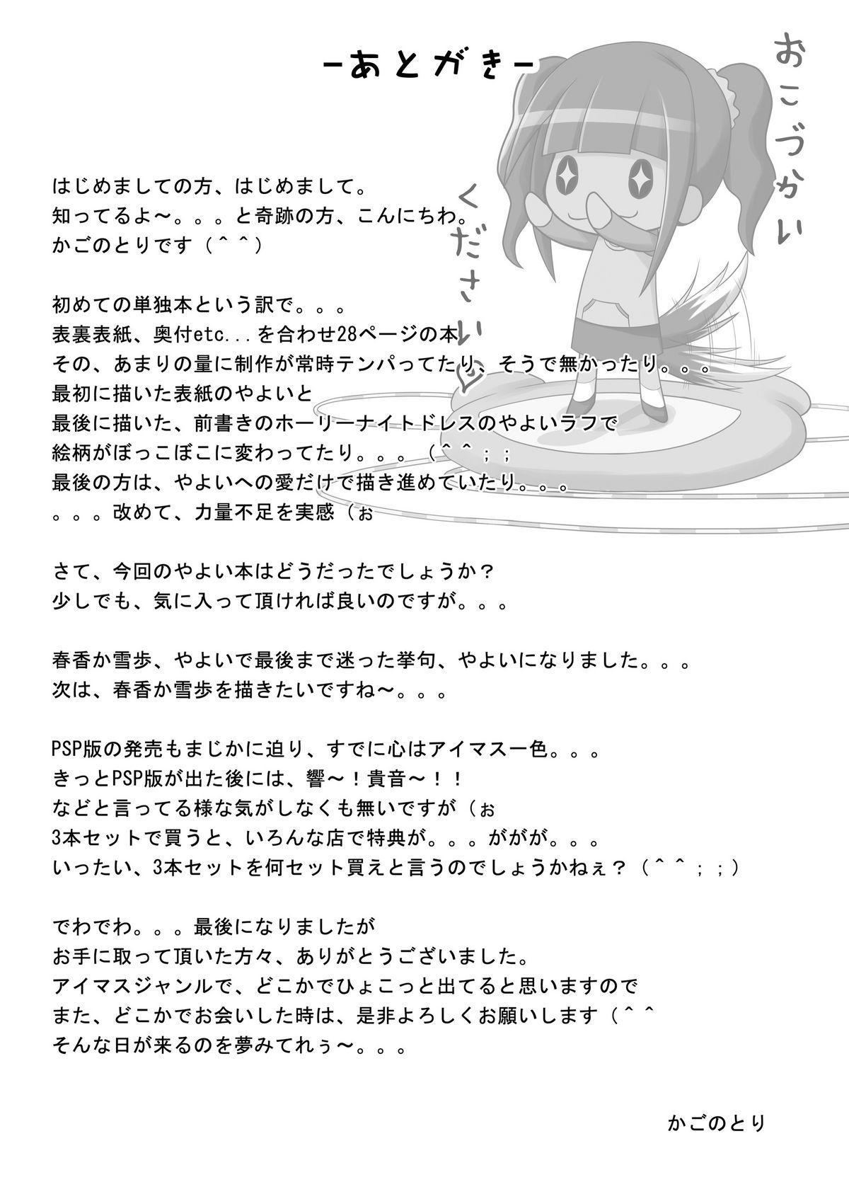 Karita Mono no Tadashii Kaeshi Kata 24