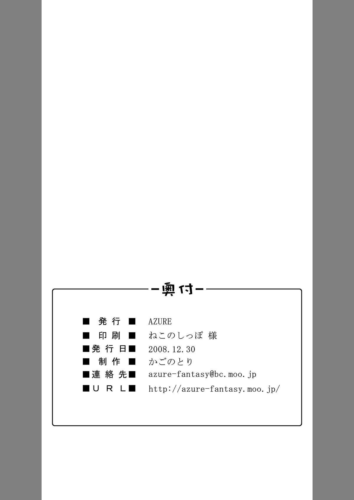 Karita Mono no Tadashii Kaeshi Kata 25