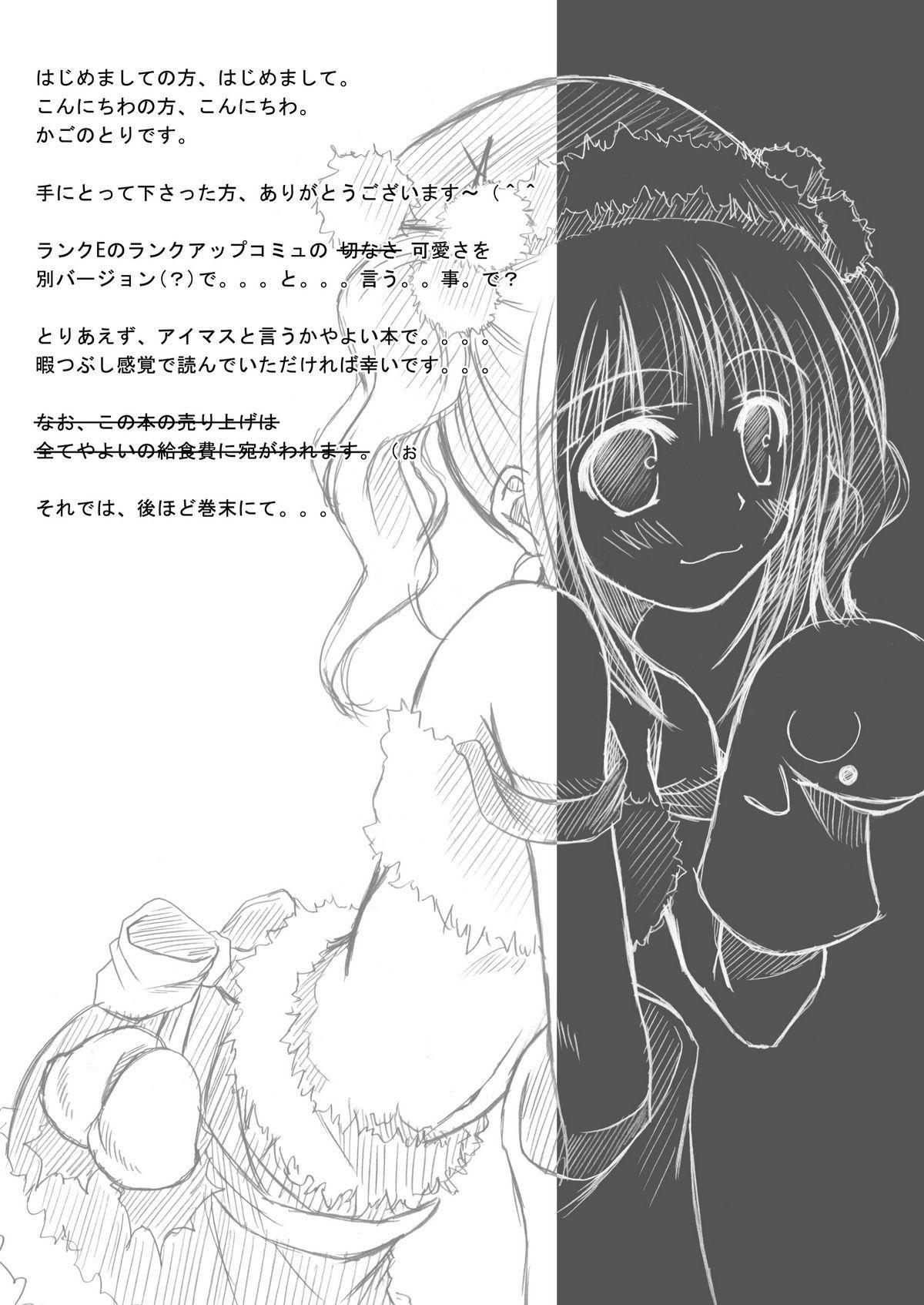 Karita Mono no Tadashii Kaeshi Kata 3