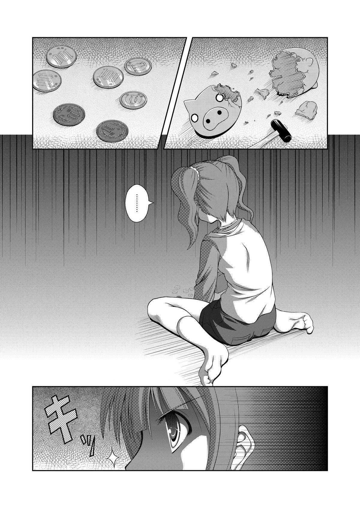 Karita Mono no Tadashii Kaeshi Kata 4