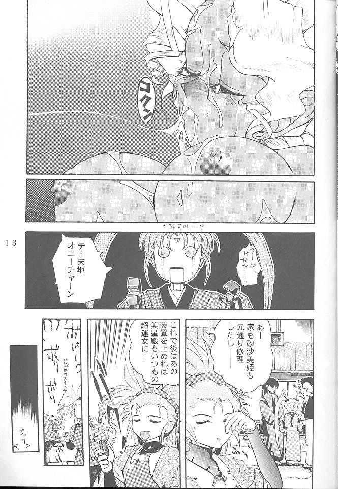 First Second Rikudou Koushi Sakuhinshuu 11