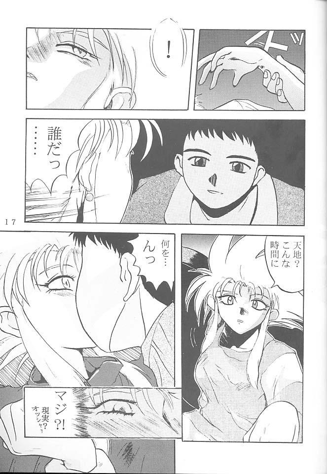 First Second Rikudou Koushi Sakuhinshuu 15