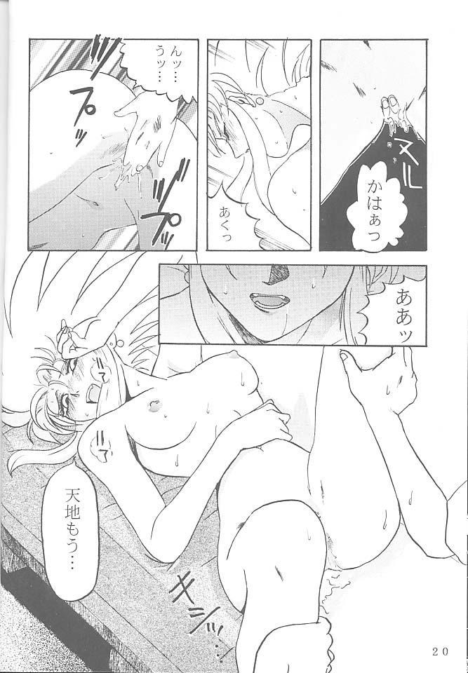 First Second Rikudou Koushi Sakuhinshuu 18