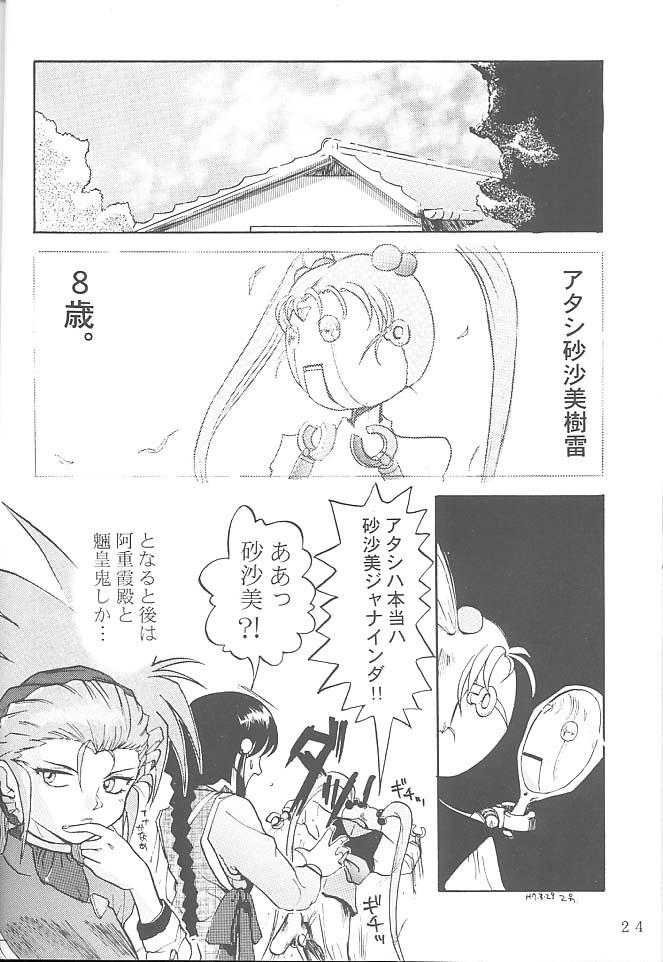 First Second Rikudou Koushi Sakuhinshuu 22