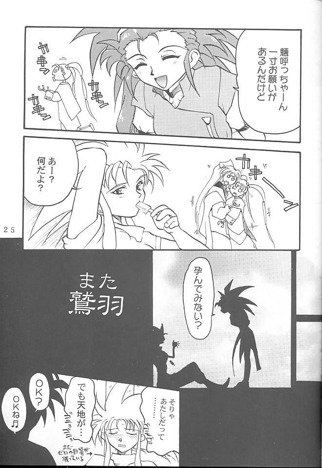 First Second Rikudou Koushi Sakuhinshuu 23