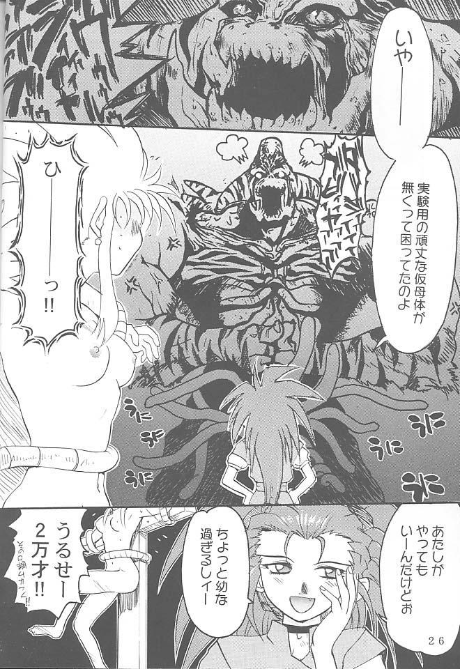 First Second Rikudou Koushi Sakuhinshuu 24