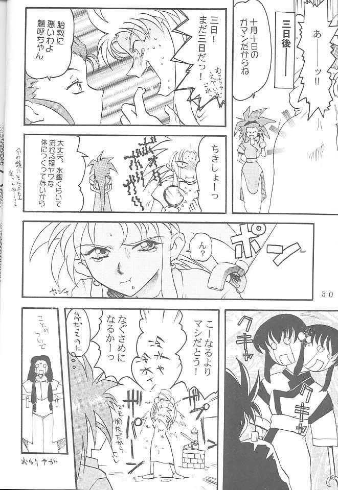 First Second Rikudou Koushi Sakuhinshuu 28