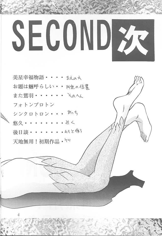 First Second Rikudou Koushi Sakuhinshuu 2