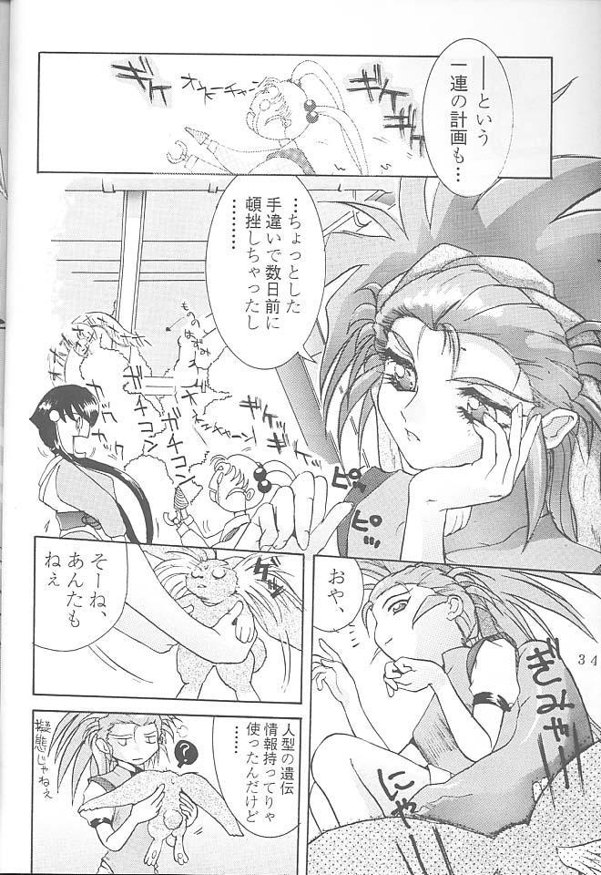 First Second Rikudou Koushi Sakuhinshuu 32