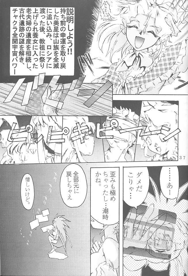 First Second Rikudou Koushi Sakuhinshuu 35
