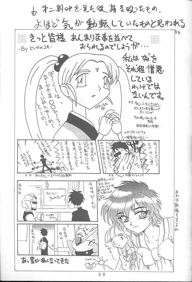 First Second Rikudou Koushi Sakuhinshuu 37