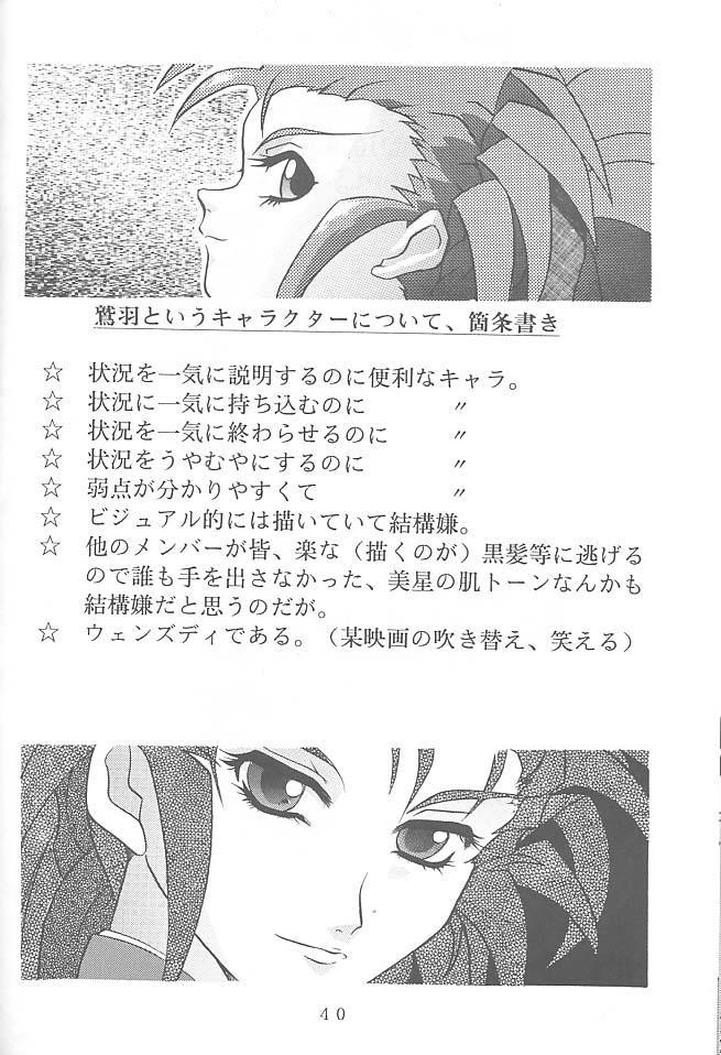 First Second Rikudou Koushi Sakuhinshuu 38